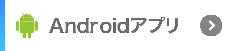 Androidアプリ開発が学べるプログラミングスクール