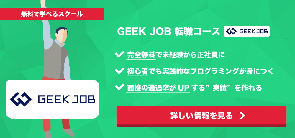 GEEK JOBを詳しく見る