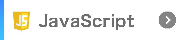 JavaScriptが学べるプログラミングスクール