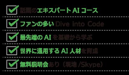 Dive into CodeのエキスパートAIコースの特徴