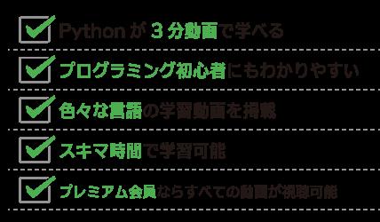 ドットインストール Python3入門の特徴