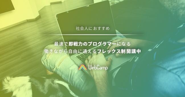 プログラミングスクールのWebCampが、通い放題のフレックスコースを開講