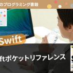 Swift初心者に役立つプログラミング書籍「Swiftポケットリファレンス」