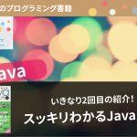 早速2回目の紹介!Java入門にオススメのプログラミング書籍「スッキリわかるJava入門」