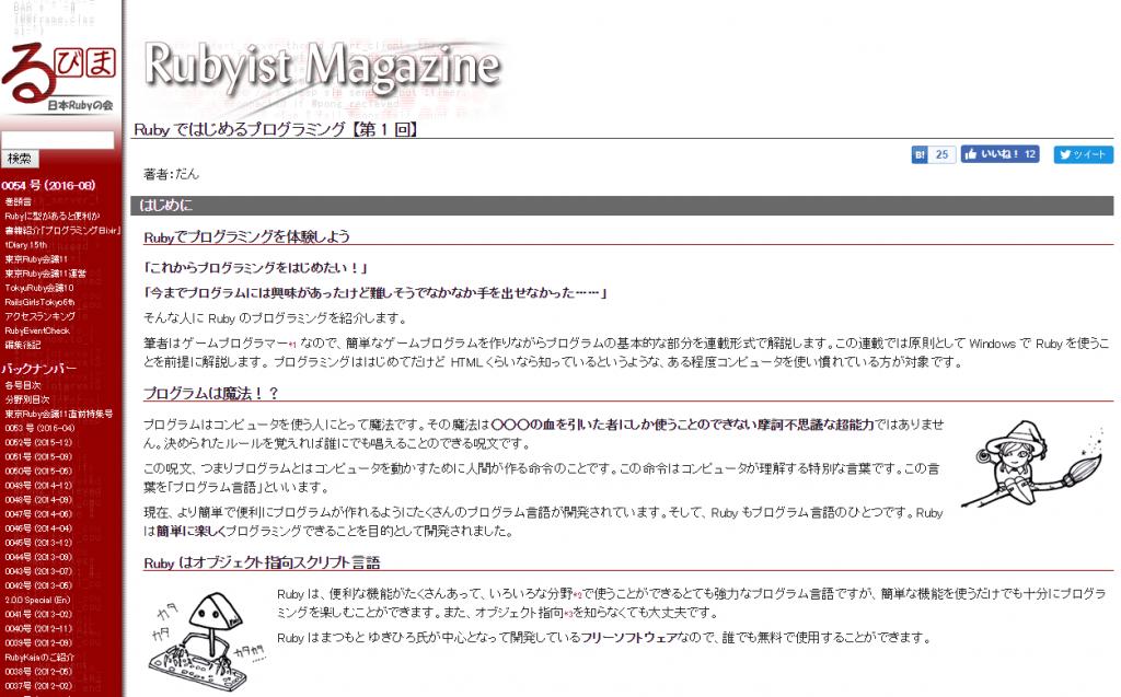 るびま(Rubyist Magazine)