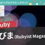 Ruby学習に役立つプログラミングサイト「るびま(Rubyist Magazine)」