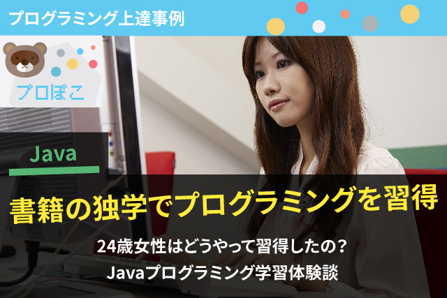 書籍の独学でJavaプログラミングを習得!24歳女性の学習上達体験談!