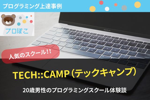 TECH::CAMP(テックキャンプ)でプログラミングを習得した男性の体験談を紹介