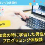 【Java】30歳の時に学習した男性のプログラミング体験談