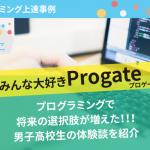 Progateでプログラミングを学んだ男子高校生の体験談を紹介!