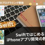 Swift初心者に役立つプログラミング書籍「Swiftではじめる iPhoneアプリ開発の教科書」