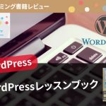 WordPress学習に役立つ書籍「WordPressレッスンブック」