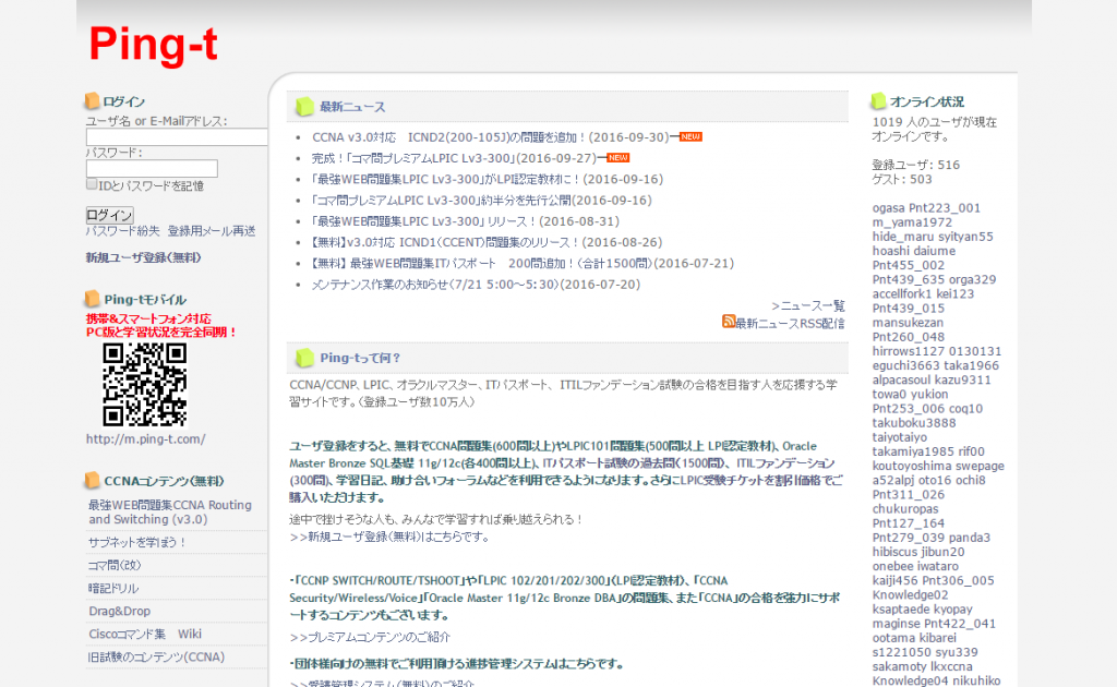 IT試験学習サイト Ping-t