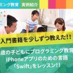 【プログラミング教育】10歳のこどもにiPhoneアプリ制作をレッスンした実例を紹介!
