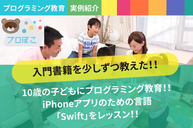 10歳のこどもにiPhoneアプリ制作をレッスンした実例を紹介!
