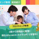 1歳から段階的に教育!現在はScratch(スクラッチ)で学習中!