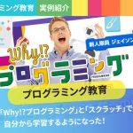 【プログラミング教育】NHKの「Why!?プログラミング」と「スクラッチ」で自分から学習するようになった!
