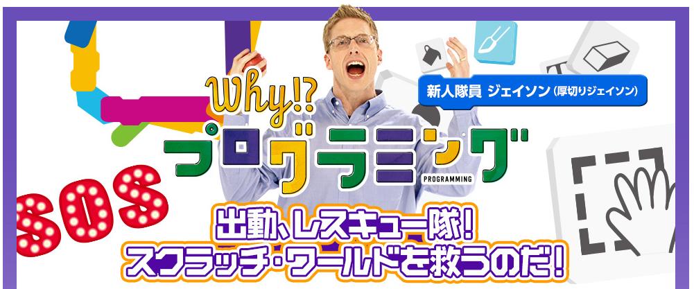 Why!?プログラミング
