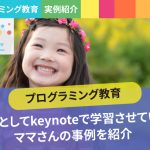 【プログラミング教育】準備として子どもにkeynoteで学習させているママさんの事例を紹介