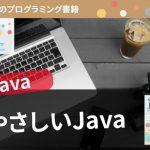「やさしいJava」初心者の学習に役立つプログラミング書籍