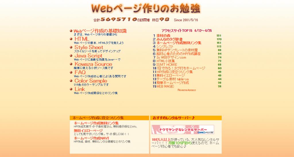 Webページ作りのお勉強