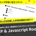 【体験談】JavaScript(とPHP)学習に役立つプログラミングサイト「PHP & Javascript Room」