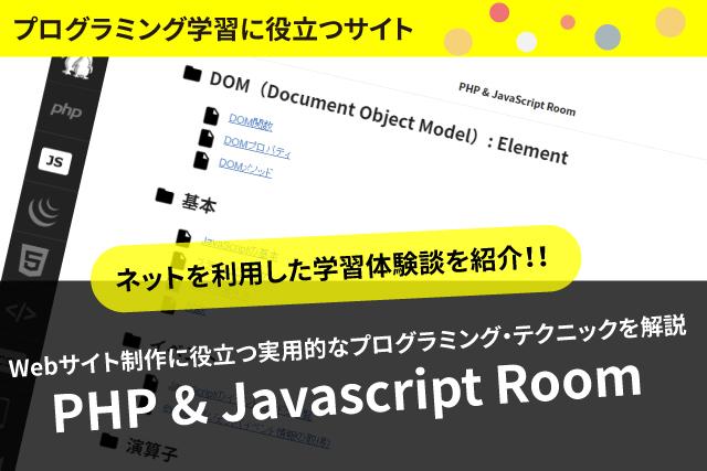 学習に役立つプログラミングサイト「PHP & Javascript Room」