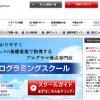日本プログラミングスクールの評判・口コミは?「プログラマ養成専門校」だからあなたの就職・転職を応援!