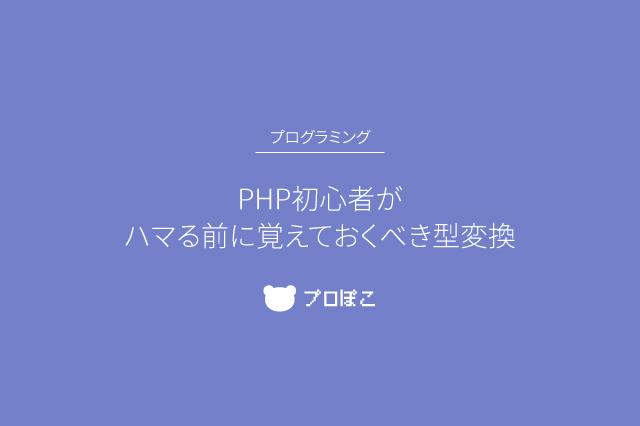 PHP初心者がハマる前に覚えておくべき型変換