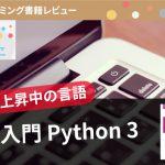 【書籍レビュー】人気のPython学習に役立つプログラミング書籍「入門 Python 3」