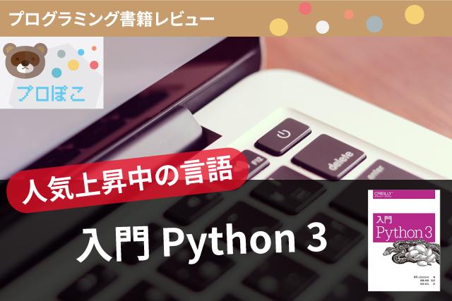 人気のPython学習に役立つプログラミング書籍「入門 Python 3」