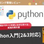【Python書籍レビュー】最近大注目のプログラミング言語「Python入門[2&3対応]」