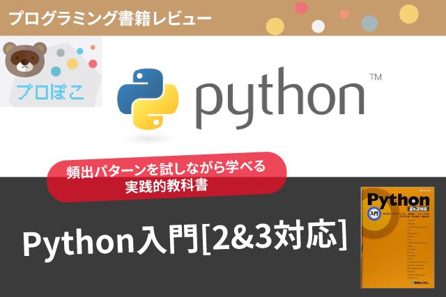 最近大注目のPython学習に役立つプログラミング書籍「Python入門[2&3対応]」