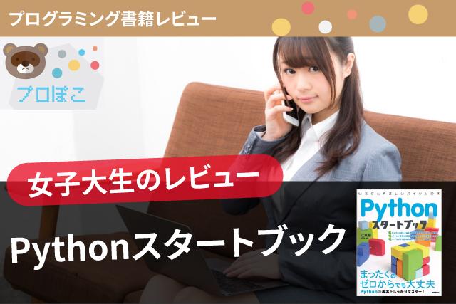 【プログラミング書籍レビュー】「Pythonスタートブック」人気のスクリプト言語を学習