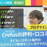 【Crefusの評判・口コミ】子どもにロボット製作のプログラミング教育をしているママさんの話