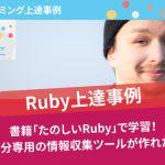 【Ruby上達事例】書籍「たのしいRuby」で学習!自分専用の情報収集ツールが作れた!