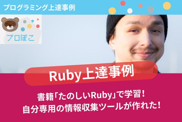 書籍「たのしいRuby」で学習!自分専用の情報収集ツールが作れた!