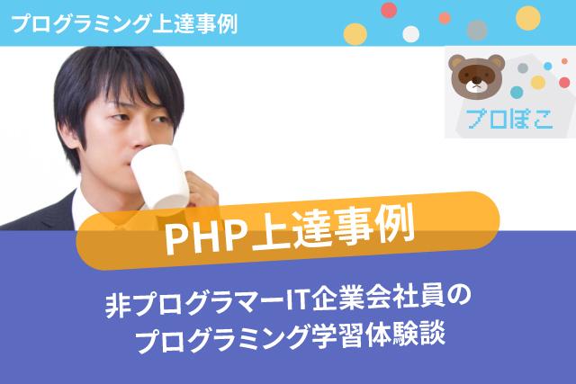【PHP上達事例】非プログラマーのIT企業会社員のプログラミング学習体験談