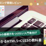 【プログラミング書籍レビュー】「よくわかるHTML5+CSS3の教科書」Webの基礎力をつけたい入門者向け