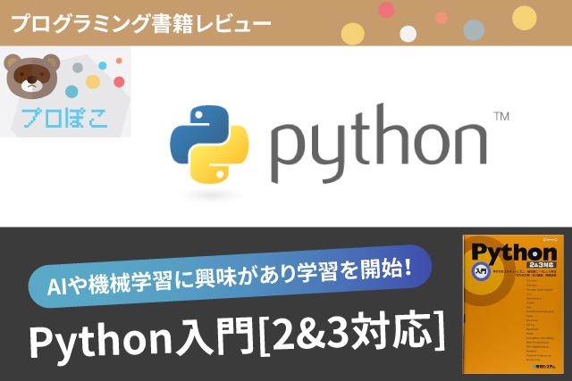 【プログラミング書籍レビュー】Python入門[2&3対応]