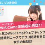 【評判・口コミ】人気のWebCamp(ウェブキャンプ)集団講義制コースでアプリ開発者を目指す女性の体験談