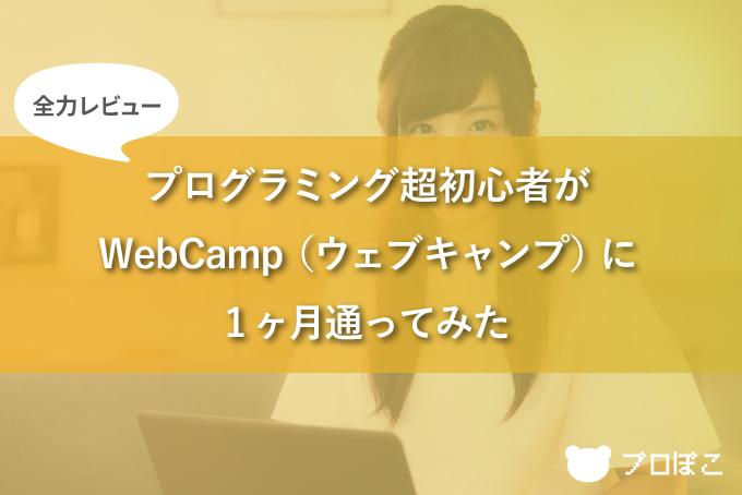 【全力レビュー】プログラミング超初心者がWebCamp(ウェブキャンプ)に1ヶ月通ってみた