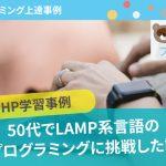 【PHP学習事例】50代でLAMP系言語のプログラミングに挑戦した話