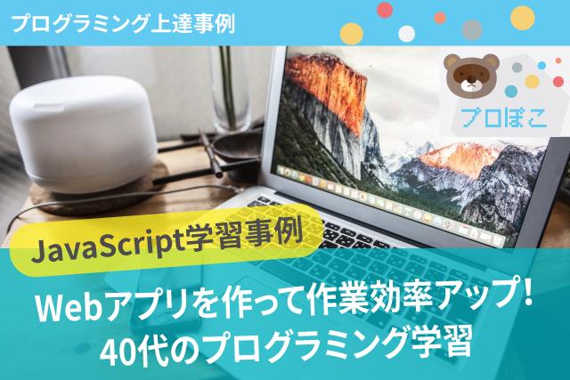 【JavaScript学習事例】Webアプリを作って作業効率アップ!40代のプログラミング学習