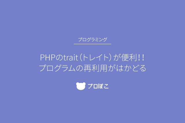 PHPのtrait(トレイト)が便利!プログラムの再利用がはかどる