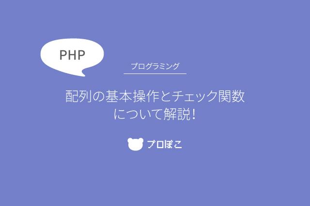 【PHP入門】配列の基本操作とチェック関数について解説!