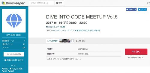 DIVE INTO CODE MEETUP Vol.5