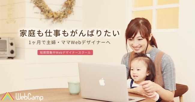 主婦・ママ限定の Web デザインコース