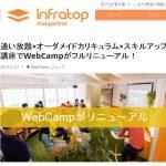 人気スクールWebCampの授業方式がリニューアル!カリキュラムがフルオーダーメイドできる!