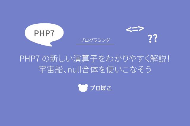 PHP7 の新しい演算子をわかりやすく解説!